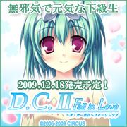 D.C.II Fall in Love〜ダ・カーポII〜フォーリンラブ